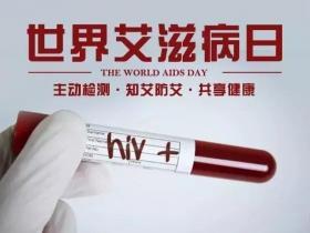 真实案例告诉你,不要以为艾滋病离你很远!